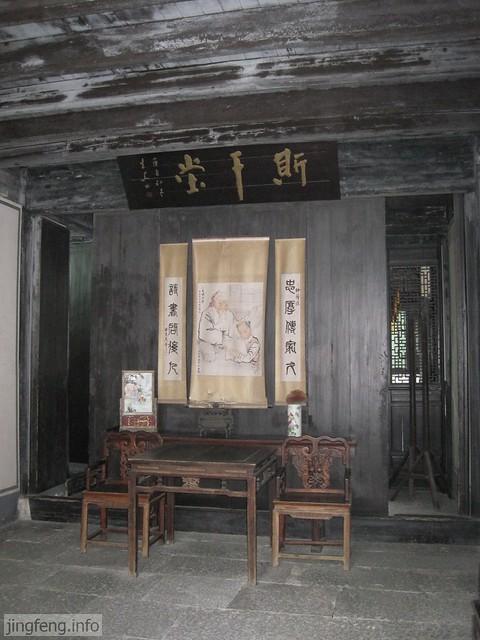 安昌古镇 师爷馆 (11)