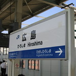 JR Hiroshima: Platform Sign
