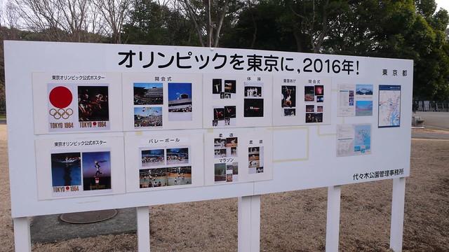 Yoyogi, olimpics in Tokyo 2016