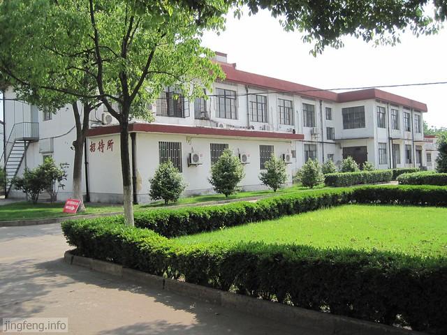 绍兴文理学院