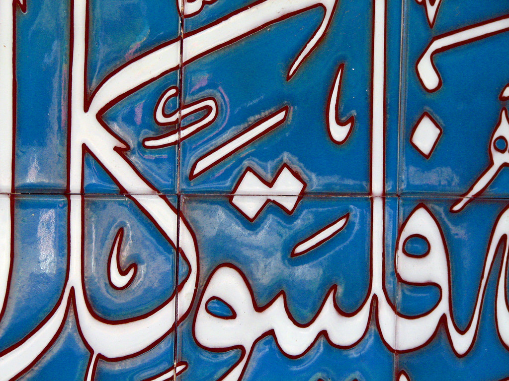 Arabic Calligraphy Generator Online - ALL POWER AMERICA