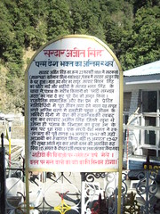 Ajit Singh Memorial Dalhousie