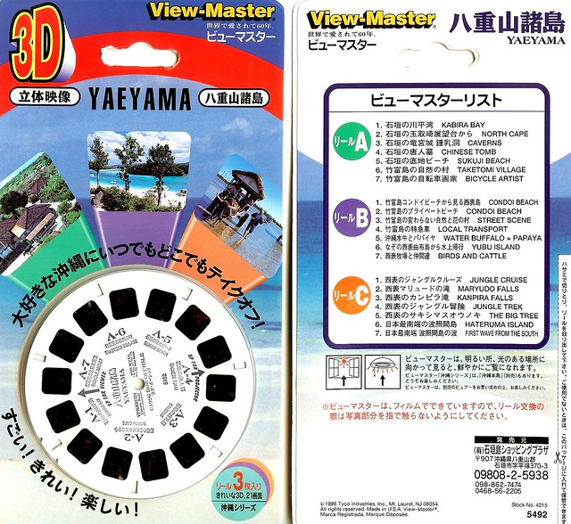 #3 VIEW MASTER - OKINAWA PREFECTURE (YAEYAMA Islands - ISHIGAKI, IRIOMOTE, and HATERUMA) JAPAN