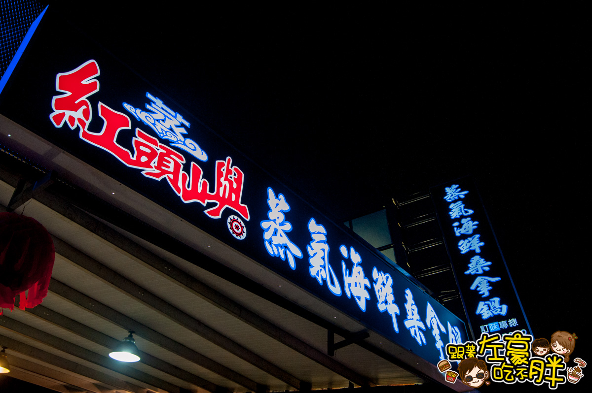 紅頭嶼蒸氣海鮮-高雄店-4