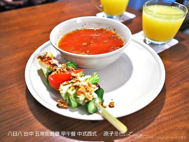 八日八 台中 五常街餐廳 早午餐 中式西式 1