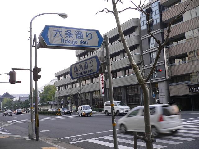 Rokujo dori 六条通り