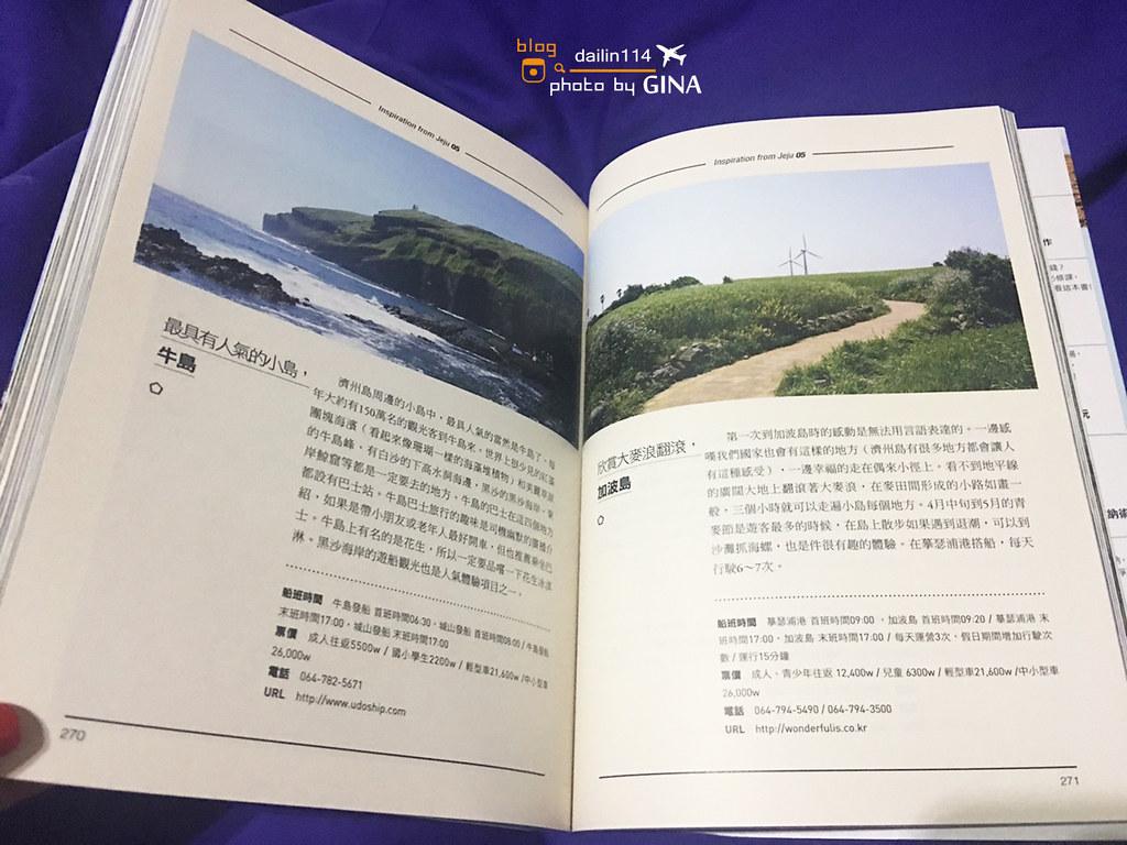 贈書活動》一生一次的怦然私旅心動濟州: 七大主題風情, 從五感深度體驗濟州的精彩! + GINA讀者獨享贈書活動 @GINA環球旅行生活|不會韓文也可以去韓國 🇹🇼