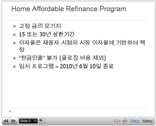 Making Home Affordable Presentation Korean Flickr