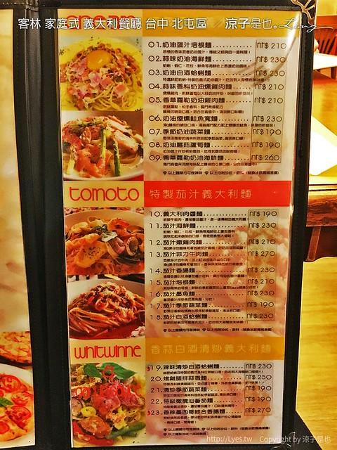 客林 家庭式 義大利餐廳 台中 北屯區  52
