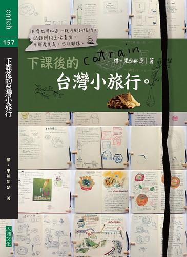 下課後的台灣小旅行(20091026定版的書封)