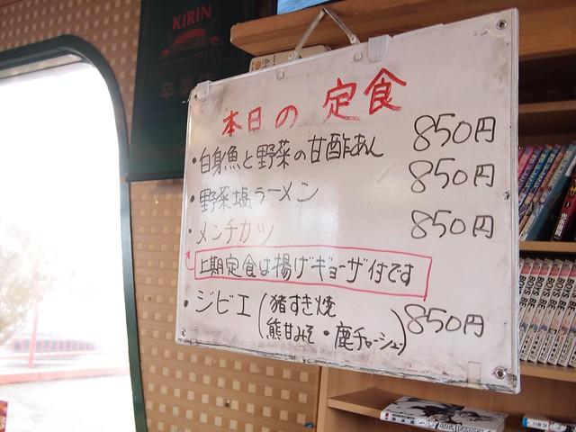 2014.3.2 竜門