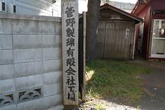 小田原八丁目付近