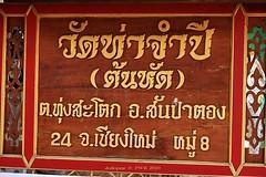 20101213_4308 Temples at San Pa Tong, วัดทึ่สันป่าตอง