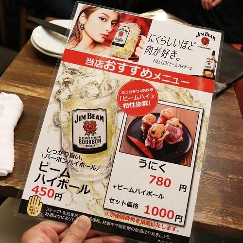 これを頼みました。ホントは肉天爆を頼んだのですが、売り切れだったみたい。 #ジムビーム #渋谷肉横丁 #渋谷ビームハイボール横丁