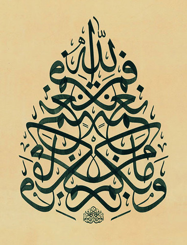 Turkish Islamic Calligraphy Art 178 Flickr Photo