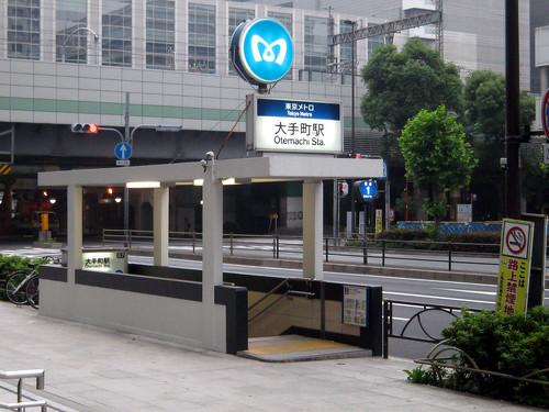 東京メトロ 大手町駅