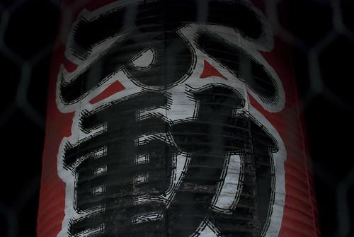 Takahata Fudo Temple 高幡不動尊金剛寺
