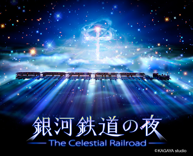 Photo:銀河鉄道の夜 The Celestial Railroad by Kagaya Studio By CLF