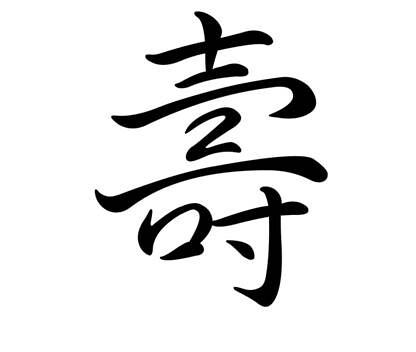 Chinese Tattoo - Longe...