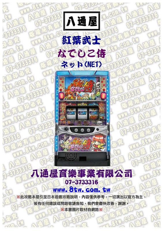 S0164紅葉武士 中文版攻略 _Page_01