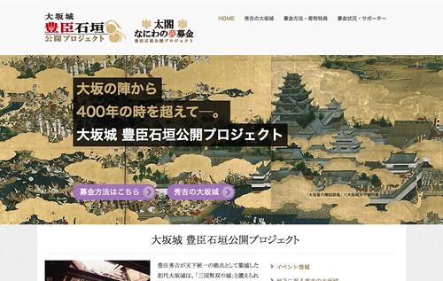 大坂城豊臣石垣公開プロジェクト|太閤なにわの夢募金_20140310