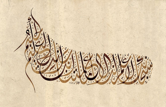 Turkish Islamic Calligraphy Art 85 Flickr Photo Sharing