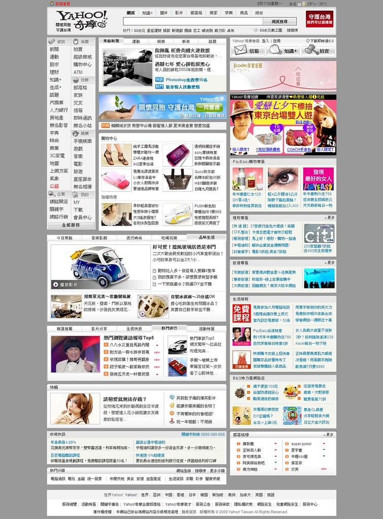 20090817 Yahoo首頁