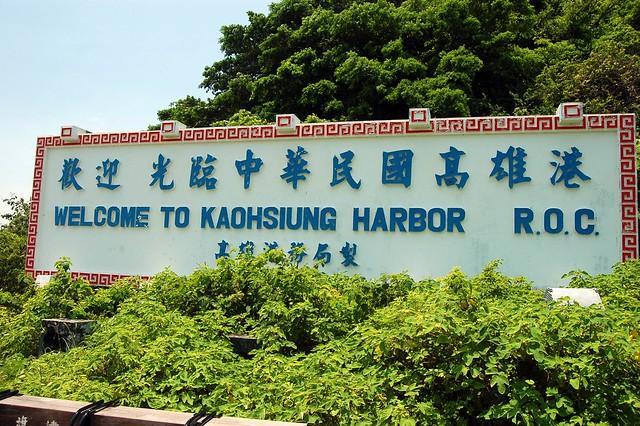 20090706高雄港的大標誌