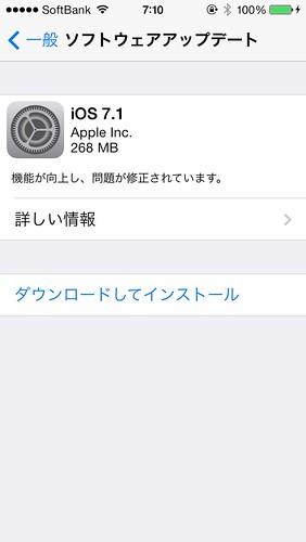 iOS 7.1 きたー