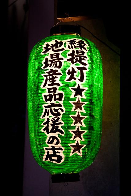 Restaurant paper lantern
