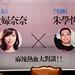 2009-07-19 優女貴婦奈奈x宅神朱學恆 新書首簽座談會
