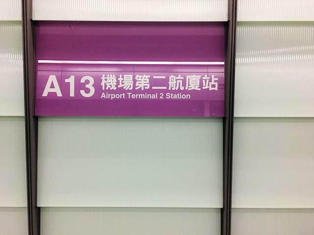 003_機場第二航廈站_015