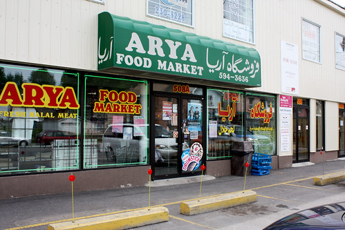 Persian pastries from arya food market ottawa nooschi for Arya persian cuisine