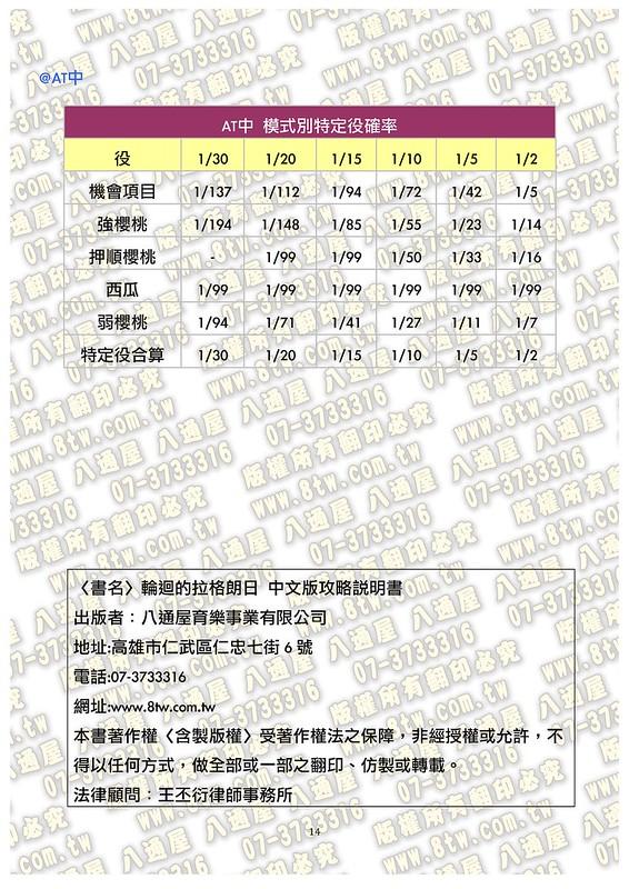 S0193輪迴的拉格朗日 中文版攻略_Page_15