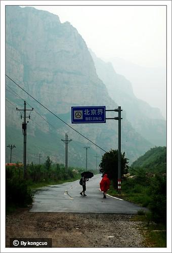 徒步沿河城-幽州-永定河峡谷-北京河北交界