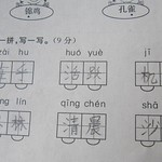 How to write Chinese Characters & Pinyin