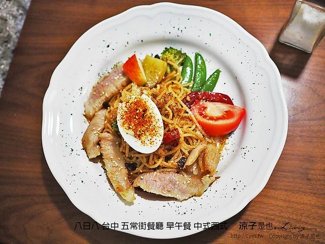 八日八 台中 五常街餐廳 早午餐 中式西式 12
