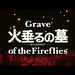 Small photo of Grave Of The FIreflies