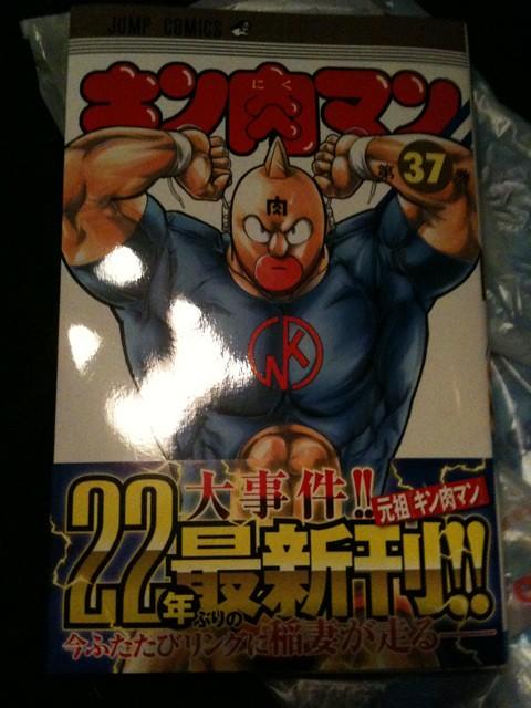 Photo:おもわず、キン肉マン買っちゃった。22年ぶりの最新刊だってよ。 By tuffo_diving_take