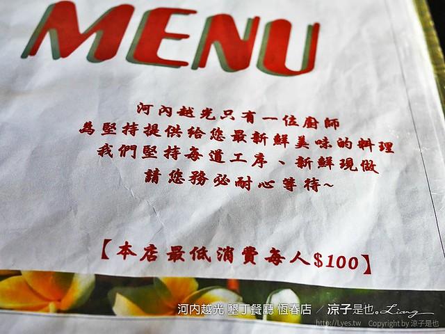河內越光 墾丁餐廳 恆春店 1