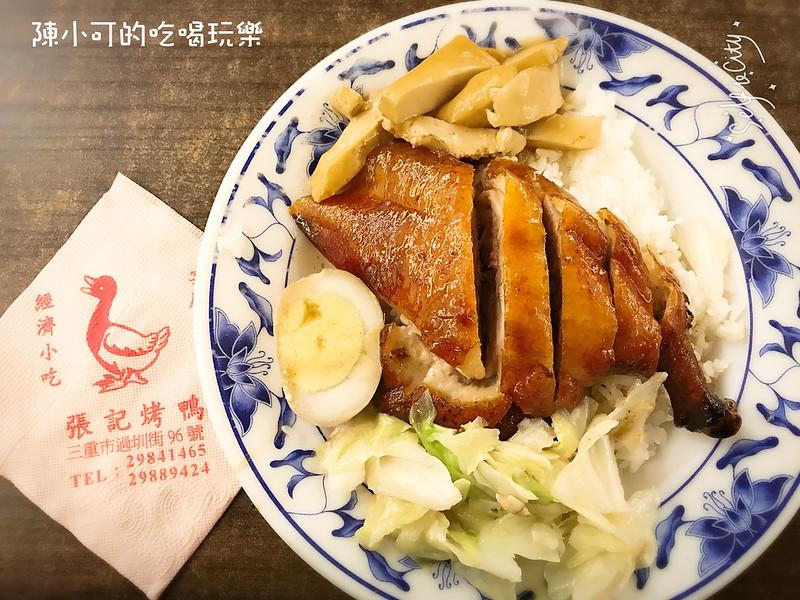 張記烤鴨【新北市三重好吃便當】張記鴨莊,烤鴨皮脆多汁超好吃