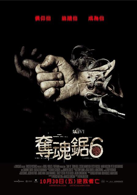 电锯惊魂6海报