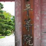 Byodo-in Entrance