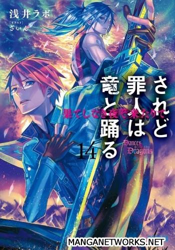 32100087364 b412e5994d o Saredo Tsumibito wa Ryu to Odoru: Dances with the Dragons sẽ được phát sóng vào Anime mùa thu 2017