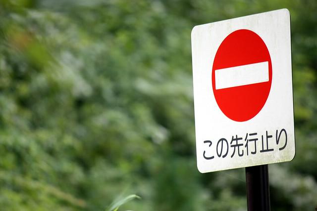 dead end - 無料写真検索fotoq