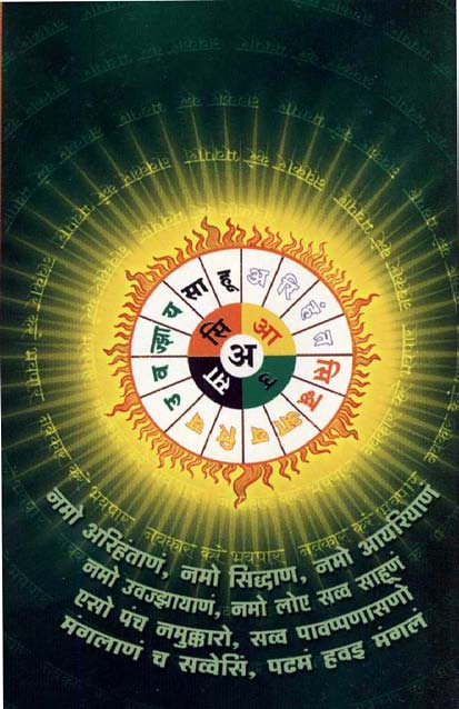Jain Navkar Mantra http://www.flickr.com/photos/jainsquare/5698362763/