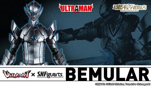 ULTRA-ACT × S.H.Figuarts 《超人力霸王》BEMULAR 極惡登場!