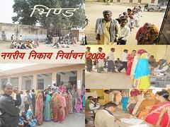 भिण्ड नगरीय निकाय निर्वाचन 2009- पहला चरण