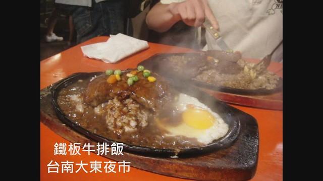 鐵板牛肉飯~掰掰~