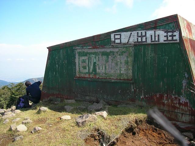 Photo:日ノ出山荘(塔ノ岳の山頂, 丹沢) Mt.Tonodake Trekking(Tanzawa) By jetalone